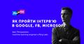 Лекція І. Петрушенко «Як пройти інтерв'ю в Google, Microsoft»