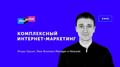 Лекция Игоря Орсика «Комплексный интернет-маркетинг»