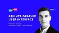 Лекция Иллариона Томарова «Защита Graphic user interface»