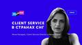 Лекция Инны Насадюк «Сlient Service в странах СНГ»