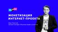 Лекция Ивана Портнова «Монетизация интернет-проекта»