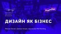 Лекція Максима Лесняка і Дмитра Кліщика «Дизайн як бізнес»