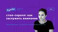 Лекция Марии Фронощук «Стоп-скролл: как заслужить внимание»