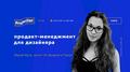 Лекция Марии Мухи «Продакт-менеджмент для дизайнера»