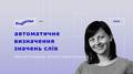 Лекція Мар'яни Романишин «Автоматичне визначення значень слів»