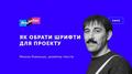 Лекція Миколи Ковальчука «Як обрати шрифти для проекту»