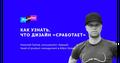 Лекция Николая Грачова «Как узнать, что дизайн сработает»