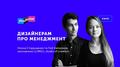 Лекція Нонни та Гліба «Дизайнерам про менеджмент»