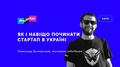 Лекція О. Бучковського «Як і навіщо починати стартап в Україні»