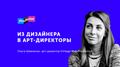 Лекция Ольги Шевченко «Из дизайнера в арт-директоры»