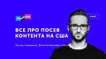 Лекция Руслана Назаренко «Все про посев контента на США»