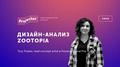 Лекция Tory Polska «Дизайн-анализ Zootopia»