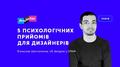 Лекція В. Шестопалова «5 психологічних прийомів для дизайнерів»