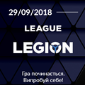 Корпоративный турнир League Legion от Lenovo