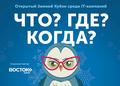Открытый Зимний Кубок по «Что? Где? Когда?» среди IT-компаний