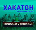 """Хакатон від ГО """"КиївПрайд"""""""