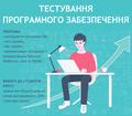 """Курс """"Тестування ПЗ"""""""