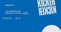 Открытие Киевского клуба настольного футбола