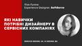 Online-лекція «Які навички потрібні дизайнеру в сервісних компаніях»