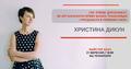 """Майстер-клас від Христини Дикун """"Live Stream для бізнесу. Як організувати пряму бізнес трансляцію і продавати в прямому ефірі"""""""