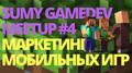 Sumy Gamedev Meetup #4: Маркетинг мобильных игр