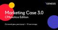 Genesis Marketing Case 3.0