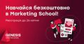 Genesis Marketing School