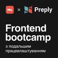 Preply + Mate academy Frontend Bootcamp з подальшим працевлаштуванням