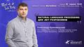 "Tech Meetup ""Natural Language Processing для .NET розробників"""