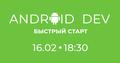 "Meetup: ""Android разработка. Быстрый старт"""