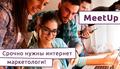 """MeetUp """"Срочно нужны интернет маркетологи!"""""""