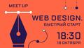 "MeetUp ""Web-design. Быстрый старт"""