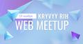 Kryvyy Rih Web Meetup