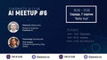 Chernivtsi Artificial Intelligence Club Meetup #6