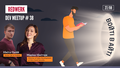 Redwerk's Dev Meetup #38 - Войті в АЙТІ