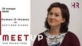 """Meetup """"Human2Human: как и что в интервью формирует candidate experience"""""""