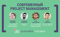 """Дискуссия """"Современный Project Management"""""""