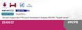 """Зустріч маркетинг/PR/event-коммюніті Львова #M/PR """"Новий сезон"""""""