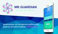 Тестування мобільного додатку для всієї родини - MrGuardian