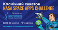 NASA Space Apps Challenge Dnipro 2019: хакатон від NASA