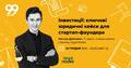 """Вебінар """"Інвестиції: ключові юридичні кейси для стартап-фаундера"""""""