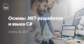 """Тренинг """"Основы .NET-разработки и языка C#"""""""