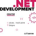 Безкоштовний тренінг-курс за напрямком .NET Development від SoftServe IT Academy