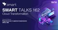 Smart Talks 162: Cloud Transformation