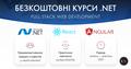 Безкоштовний курс Full Stack .NET/ Angular/ React від EXISTEK