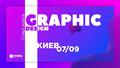 Курс «Graphic design»
