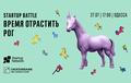 Битва Стартапов «Время отрастить рог». Одесса