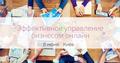 Odoo-ренная конференция: Эффективное управление бизнесом онлайн
