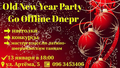 Old New Year Party Go Offline Dnepr