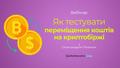 Вебінар: Як тестувати переміщення коштів на криптобіржі